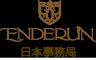 エンデランカレッジ日本事務局