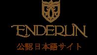 Enderun Colleges(エンデランカレッジ) 公認日本語サイト